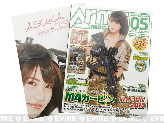 ARMS Japanese Airsoft Magazine - May 2015 Vol. 323