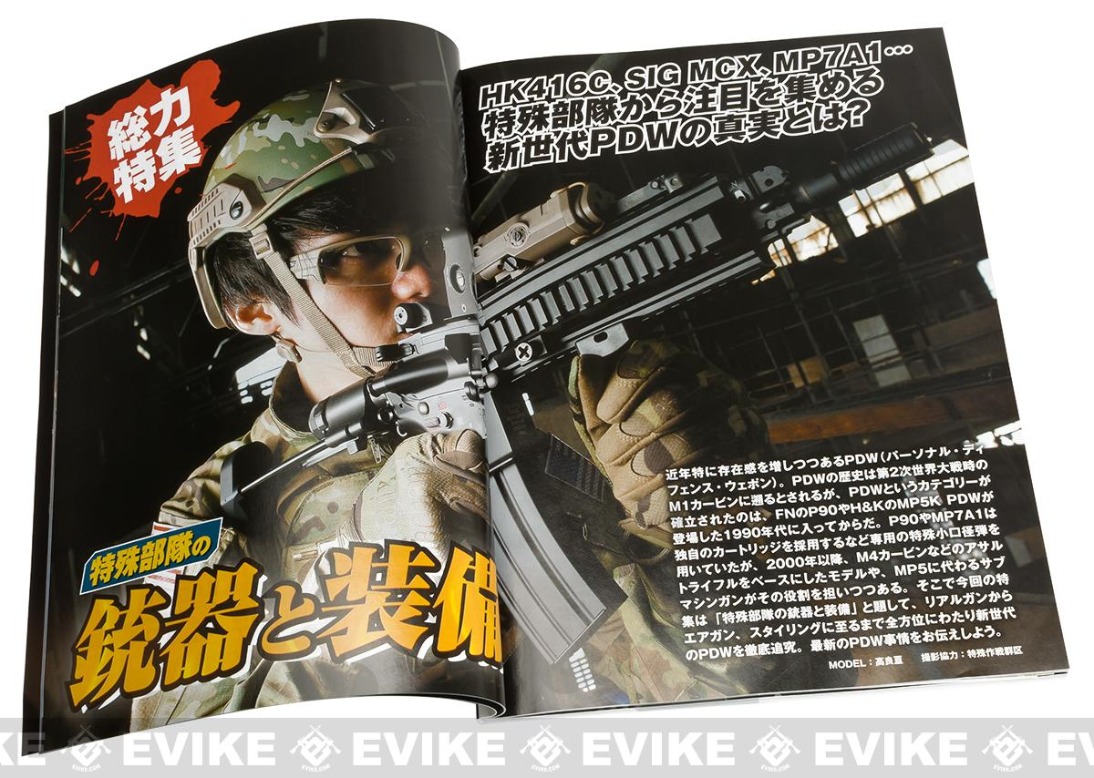 ARMS Japanese Airsoft Magazine - May 2016 Vol. 335