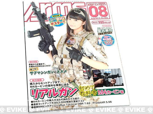 ARMS Japanese Airsoft Magazine - August 2015 Vol. 326