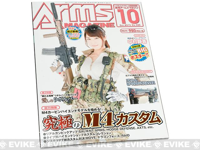 ARMS Japanese Airsoft Magazine - October 2015 Vol. 328